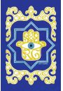 Rana George Lenormand